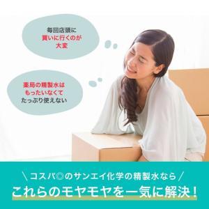 工業用精製水(純水) 大容量 20L入り コック付き 送料無料 メーカー:サンエイ化学|mizu-syori|06