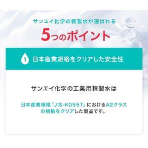 工業用精製水(純水) 大容量 20L入り コック付き 送料無料 メーカー:サンエイ化学 mizu-syori 07