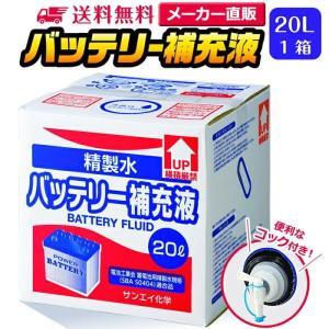 バッテリー補充液 精製水(純水) 大容量 20L入り コック付き 送料無料 メーカー:サンエイ化学|mizu-syori