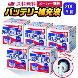 バッテリー補充液 精製水(純水) 大容量 20L入り コック付き 5箱まとめ買い 送料無料 メーカー:サンエイ化学|mizu-syori