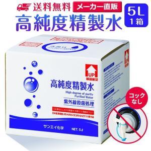高純度精製水(純水) 大容量 5L入り コックなし 紫外線殺菌処理 送料無料 メーカー:サンエイ化学 mizu-syori