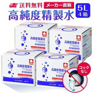 高純度精製水(純水) 大容量 5L入り コックなし 4箱まとめ買い 紫外線殺菌処理 送料無料 メーカー:サンエイ化学|mizu-syori