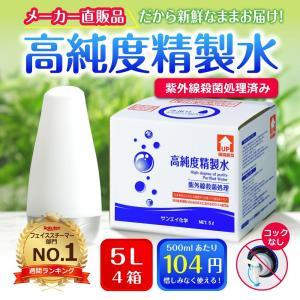 高純度精製水(純水) 大容量 5L入り コックなし 4箱まとめ買い 紫外線殺菌処理 送料無料 メーカー:サンエイ化学|mizu-syori|02