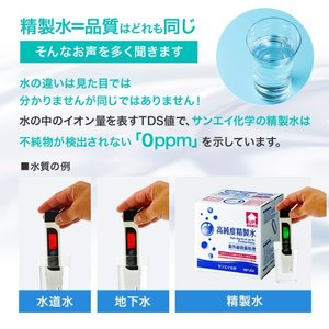 高純度精製水(純水) 大容量 5L入り コックなし 4箱まとめ買い 紫外線殺菌処理 送料無料 メーカー:サンエイ化学|mizu-syori|09