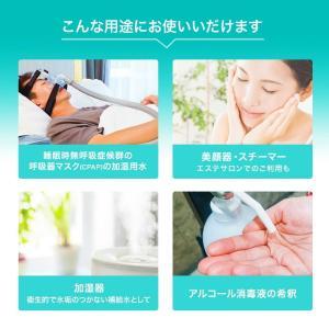 高純度精製水(純水) 大容量 5L入り コックなし 4箱まとめ買い 紫外線殺菌処理 送料無料 メーカー:サンエイ化学|mizu-syori|04