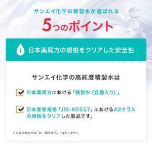 高純度精製水(純水) 大容量 5L入り コックなし 4箱まとめ買い 紫外線殺菌処理 送料無料 メーカー:サンエイ化学|mizu-syori|06
