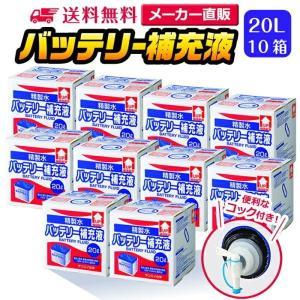 バッテリー補充液 精製水(純水) 大容量 20L入り コック付き 10箱まとめ買い 送料無料 メーカー:サンエイ化学|mizu-syori