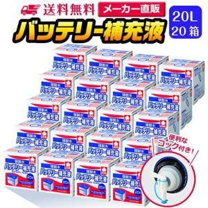 バッテリー補充液 精製水(純水) 大容量 20L入り コック付き 20箱まとめ買い 送料無料 メーカー:サンエイ化学|mizu-syori