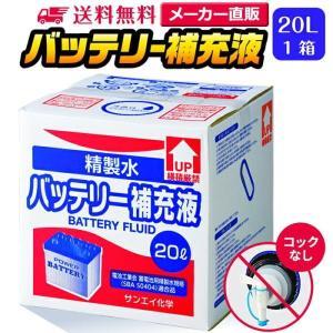 バッテリー補充液 精製水(純水) 大容量 20L入り コックなし 送料無料 メーカー:サンエイ化学|mizu-syori