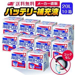 バッテリー補充液 精製水(純水) 大容量 20L入り コックなし 10箱まとめ買い 送料無料 メーカー:サンエイ化学|mizu-syori
