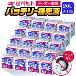バッテリー補充液 精製水(純水) 大容量 20L入り コックなし 20箱まとめ買い 送料無料 メーカー:サンエイ化学|mizu-syori