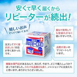 バッテリー補充液 精製水(純水) 大容量 20L入り コックなし 20箱まとめ買い 送料無料 メーカー:サンエイ化学|mizu-syori|12