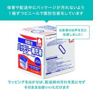 バッテリー補充液 精製水(純水) 大容量 20L入り コックなし 20箱まとめ買い 送料無料 メーカー:サンエイ化学|mizu-syori|14
