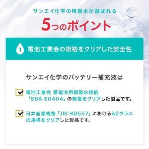 バッテリー補充液 精製水(純水) 大容量 20L入り コックなし 20箱まとめ買い 送料無料 メーカー:サンエイ化学|mizu-syori|05