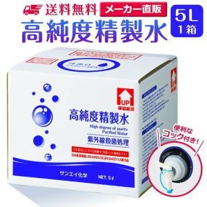 精製水 純水 5L 高純度精製水 コック付き 単品 TSP-04 スチーマー・加湿器・オートクレーブ・CPAPなどに|mizu-syori