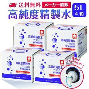 高純度精製水(純水) 大容量 5L入り コック付き 4箱まとめ買い 紫外線殺菌処理 送料無料 メーカー:サンエイ化学|mizu-syori