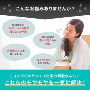 バッテリー補充液 精製水(純水) 大容量 20L入り コック付き 送料無料 メーカー:サンエイ化学|mizu-syori|04