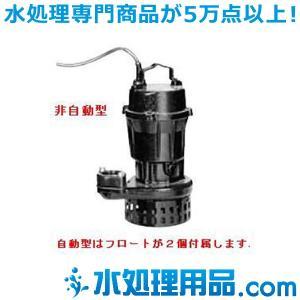 新明和工業 うず巻き A型ポンプ A652D-61.5 標準形 自動排水スイッチ付 1.5Kw 60Hz mizu-syori