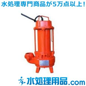 エレポン カッター付汚物水中ポンプ SFII形 60Hz SFII-12|mizu-syori