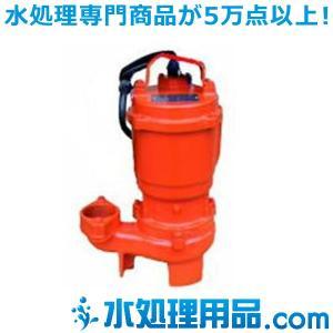 エレポン 渦流型汚物水中ポンプ 2極式 KVII形 60Hz KVII-331 mizu-syori