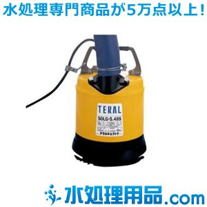 テラル 水中低水位排水ポンプ LG2型 60Hz 50LG2-6.48S