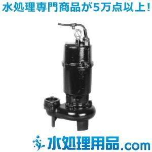 川本ポンプ 汚水・汚物水中ポンプ ZUJ形 50Hz 非自動型 着脱タイプ ZUJ-655-2.2|mizu-syori