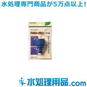カクダイ 万能口金(大) 568-024|mizu-syori