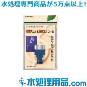 カクダイ ネジ口金(16ミリパイプ用) 590-025|mizu-syori