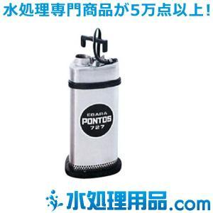 エバラポンプ P727型  ステンレス製水中多段ポンプ(PONTOS)  50Hz  P7275.75|mizu-syori