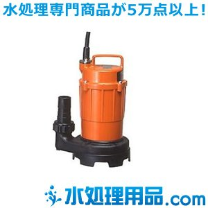 寺田ポンプ製作所 小型水中ポンプ 軽量合成樹脂製 非自動型 SG-150C形  50Hz SG-150C mizu-syori