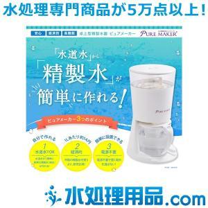卓上型精製水器 ピュアメーカー カートリッジ式 精製水 スチーマー・加湿器・オートクレーブなどに最適|mizu-syori