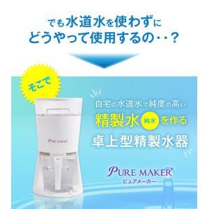 卓上型精製水器 ピュアメーカー カートリッジ式 精製水 スチーマー・加湿器・オートクレーブなどに最適|mizu-syori|03
