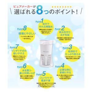 卓上型精製水器 ピュアメーカー カートリッジ式 精製水 スチーマー・加湿器・オートクレーブなどに最適|mizu-syori|05