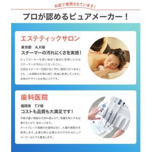 卓上型精製水器 ピュアメーカー カートリッジ式 精製水 スチーマー・加湿器・オートクレーブなどに最適|mizu-syori|06