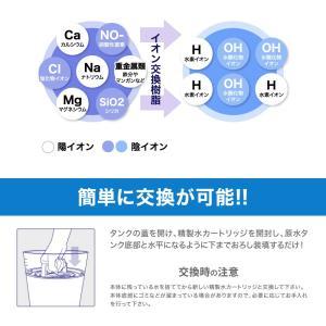 卓上型精製水器 ピュアメーカー専用 交換 精製水カートリッジ 2個セット mizu-syori 04