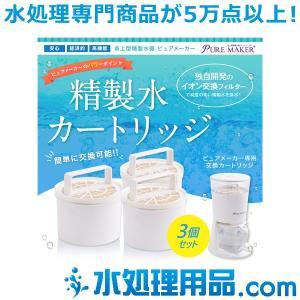 卓上型精製水器 ピュアメーカー専用 交換 精製水カートリッジ 3個セット|mizu-syori