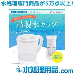 卓上型精製水器 ピュアメーカー専用  精製水カップ|mizu-syori