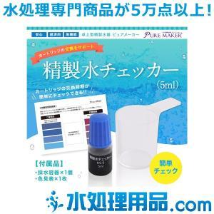 卓上型精製水器 ピュアメーカー専用 精製水チェッカー(5ml)|mizu-syori