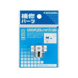 カクダイ 1/2ネジ取出シニップル(小) 品番:9093|mizu-syori|02