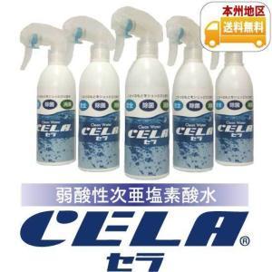 弱酸性次亜塩素酸水CELA 300ml入りスプレーボトル5本セット|mizudamashii