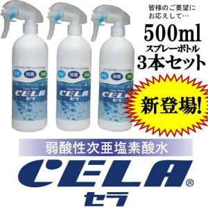 弱酸性次亜塩素酸水CELA 500ml入りスプレーボトル3本セット|mizudamashii