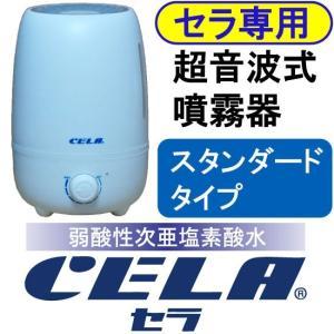 CELA(セラ)専用超音波式噴霧器スタンダードタイプ【店舗・会社宛配送商品】|mizudamashii