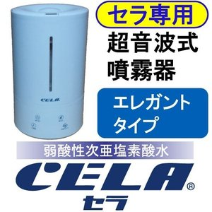 CELA(セラ)専用超音波式噴霧器エレガントタイプ【個人宅宛配送商品】|mizudamashii