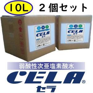 弱酸性次亜塩素酸水CELAキュービテナー10L×2個セット【店舗・会社宛配送商品】|mizudamashii