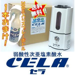 弱酸性次亜塩素酸水CELA 20kgキュービテナー CELA対応超音波加湿器Dolce セット + 300ml入りスプレーボトル1本おまけ付き
