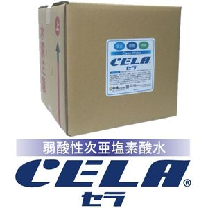 弱酸性次亜塩素酸水CELAキュービテナー20L【個人宅宛配送商品】|mizudamashii