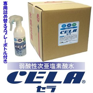 弱酸性次亜塩素酸水CELAキュービテナー20L 詰替えスプレーボトルオプション|mizudamashii