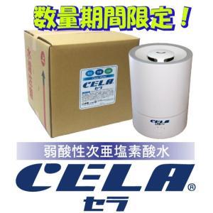 弱酸性次亜塩素酸水CELAキュービテナー20L・CELA用ハイスペック超音波加湿器セット + 300ml入りスプレーボトル1本おまけ付き|mizudamashii