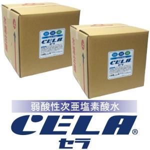 弱酸性次亜塩素酸水CELAキュービテナー20L 2個【店舗・会社宛配送商品】|mizudamashii