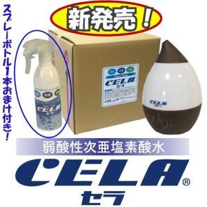 弱酸性次亜塩素酸水CELAキュービテナー20L・CELA用2way超音波加湿器(木目調)セット + 300ml入りスプレーボトル1本おまけ付き|mizudamashii